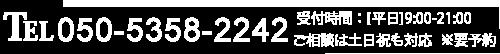 滋賀の労働問題に強い弁護士にご相談。お急ぎの方は「050-5358-2242」までお電話ください。