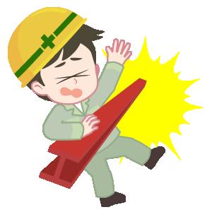 工事作業中の事故